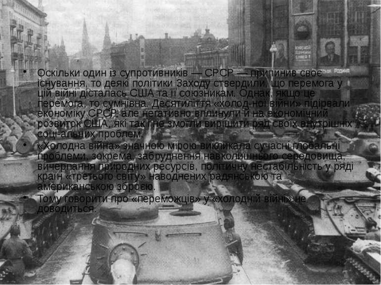 Оскільки один із супротивників — СРСР — припинив своє існування, то деякі пол...