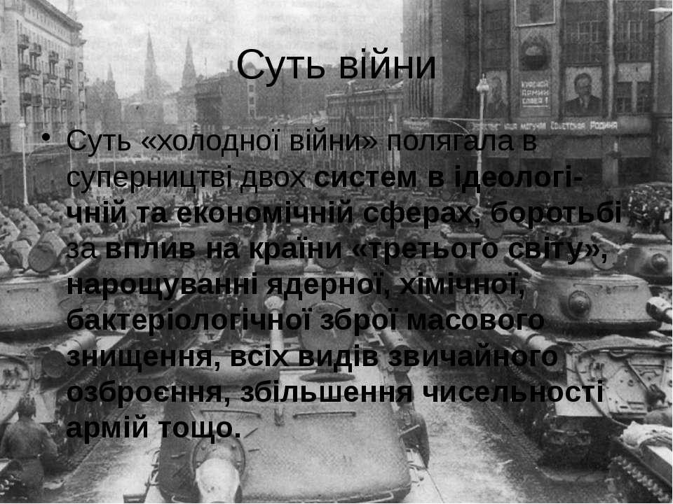 Суть війни Суть «холодної війни» полягала в суперництві двох систем в ідеолог...