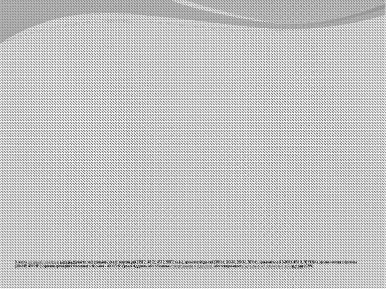 З числалегованих сталевих матеріалівчасто застосовують сталі: марганцеві (3...