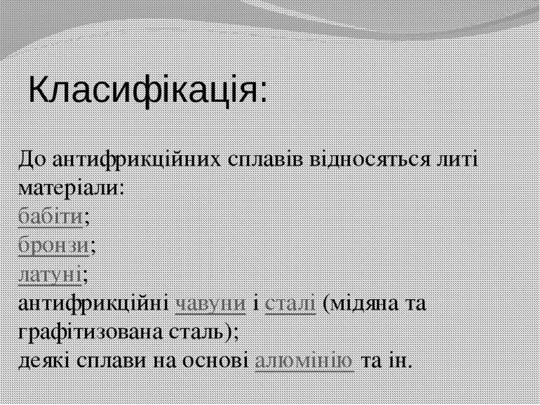 Класифікація: До антифрикційних сплавів відносяться литі матеріали: бабіти; б...