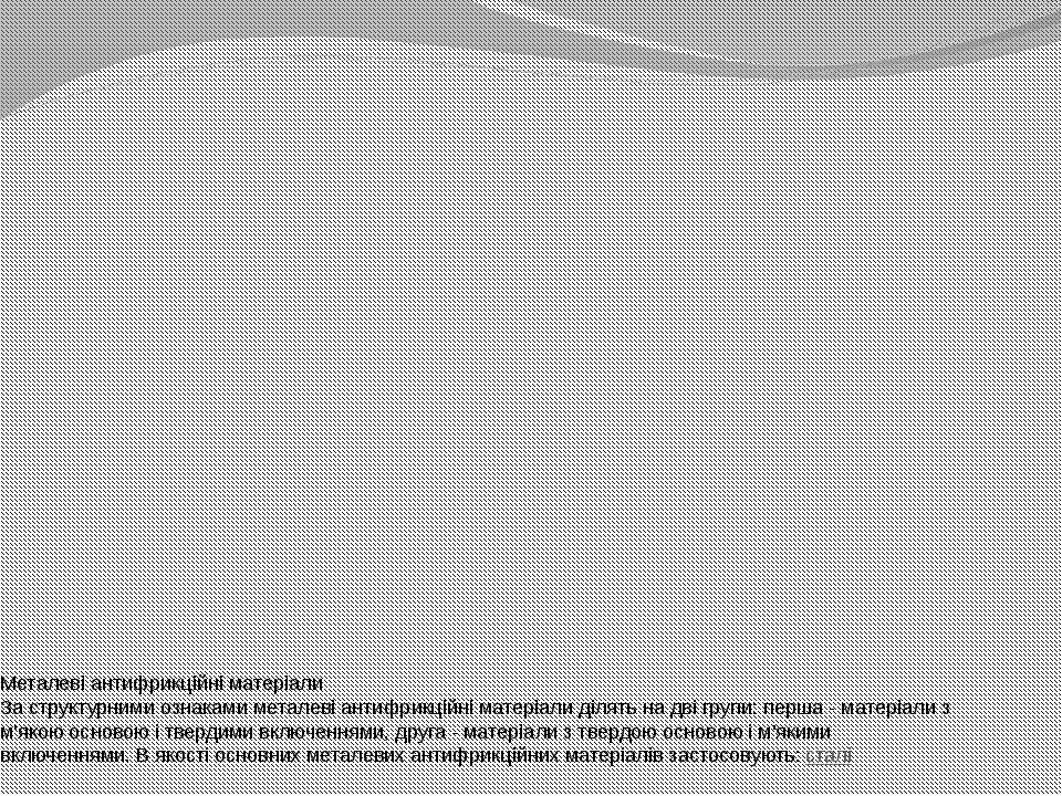 Металеві антифрикційні матеріали За структурними ознаками металеві антифрикці...