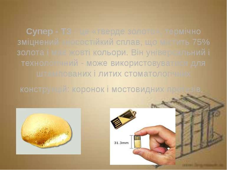 Супер - ТЗ - це «тверде золото», термічно зміцнений зносостійкий сплав, що мі...