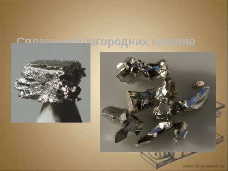 Сплави неблагородних металів