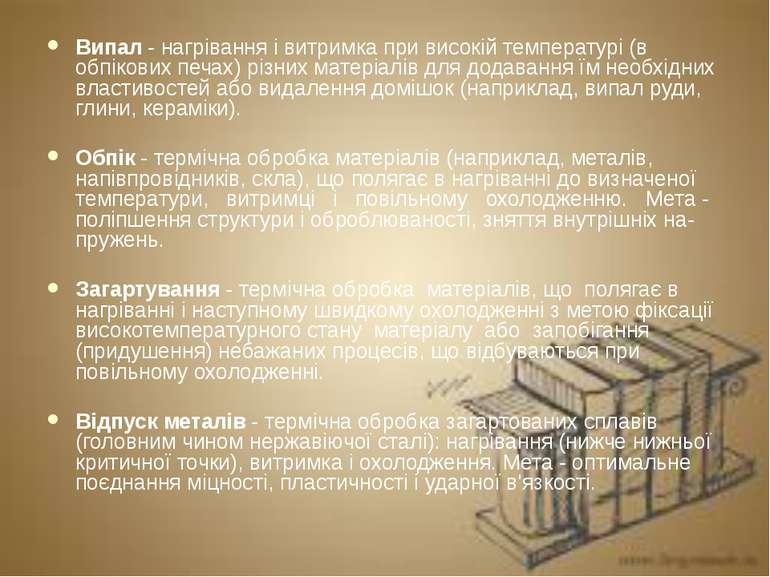 Випал - нагрівання і витримка при високій температурі (в обпікових печах) різ...