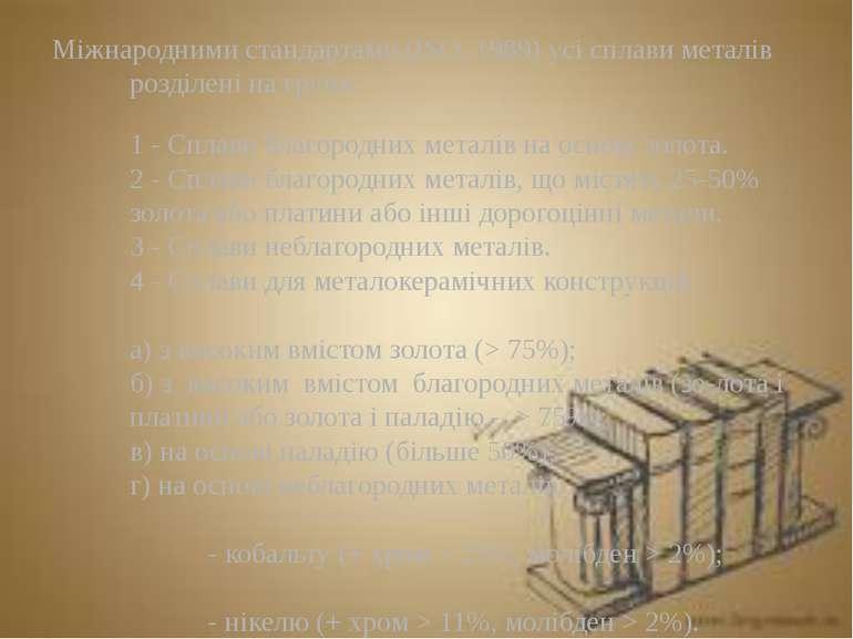 Міжнародними стандартами (ISO, 1989) усі сплави металів розділені на групи: 1...