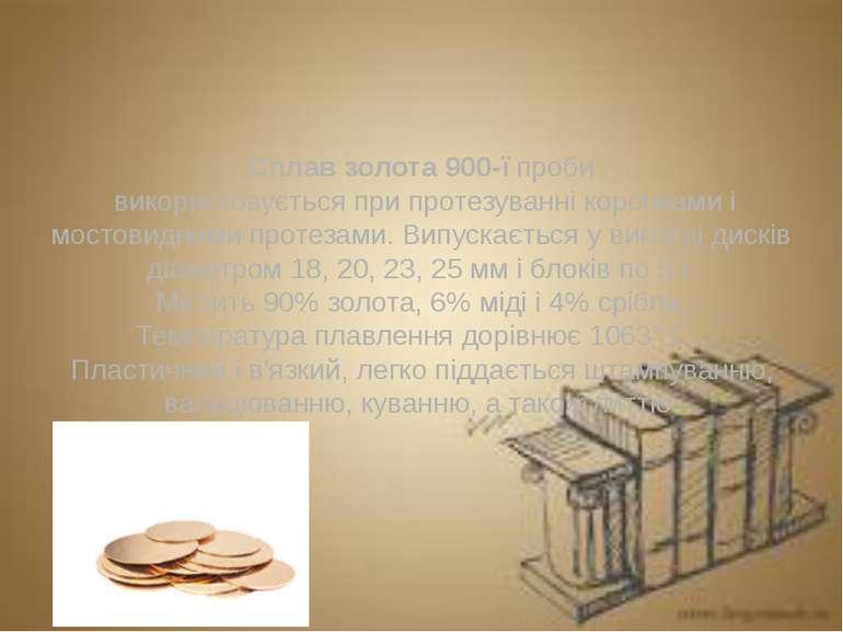 Сплав золота 900-ї проби використовується при протезуванні коронками і мостов...