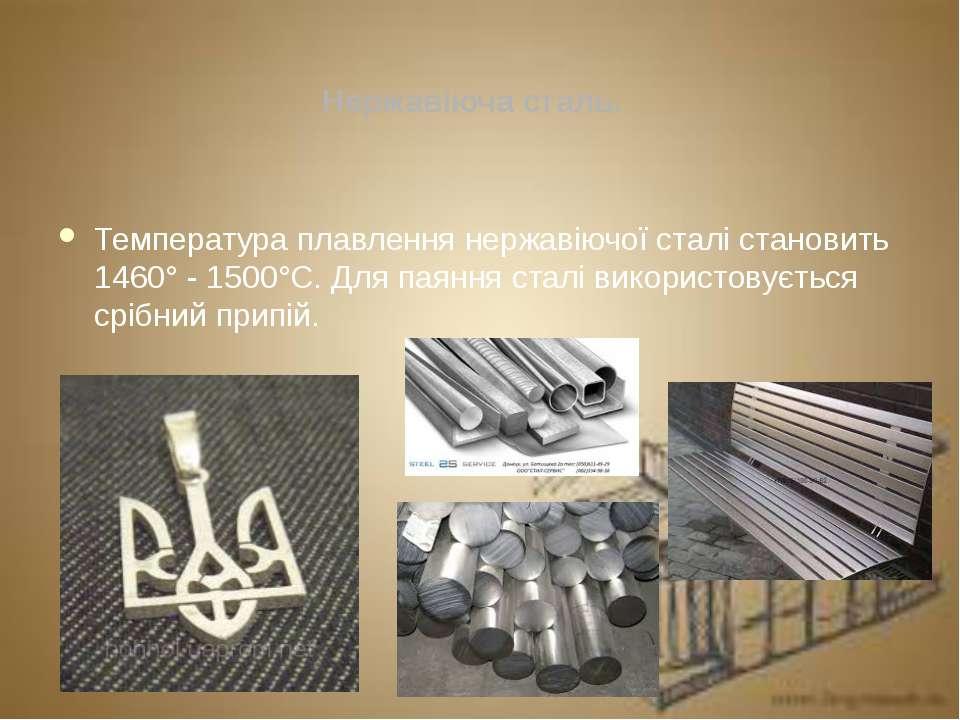 Нержавіюча сталь. Температура плавлення нержавіючої сталі становить 1460° - 1...