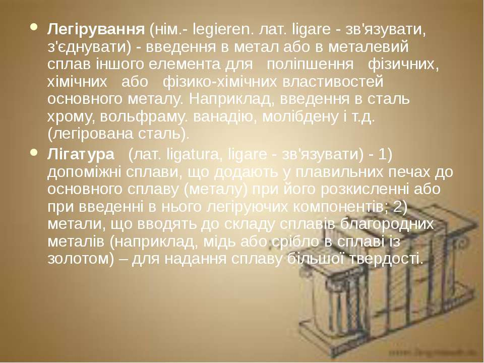 Легірування (нім.- legieren. лат. ligare - зв'язувати, з'єднувати) - введення...