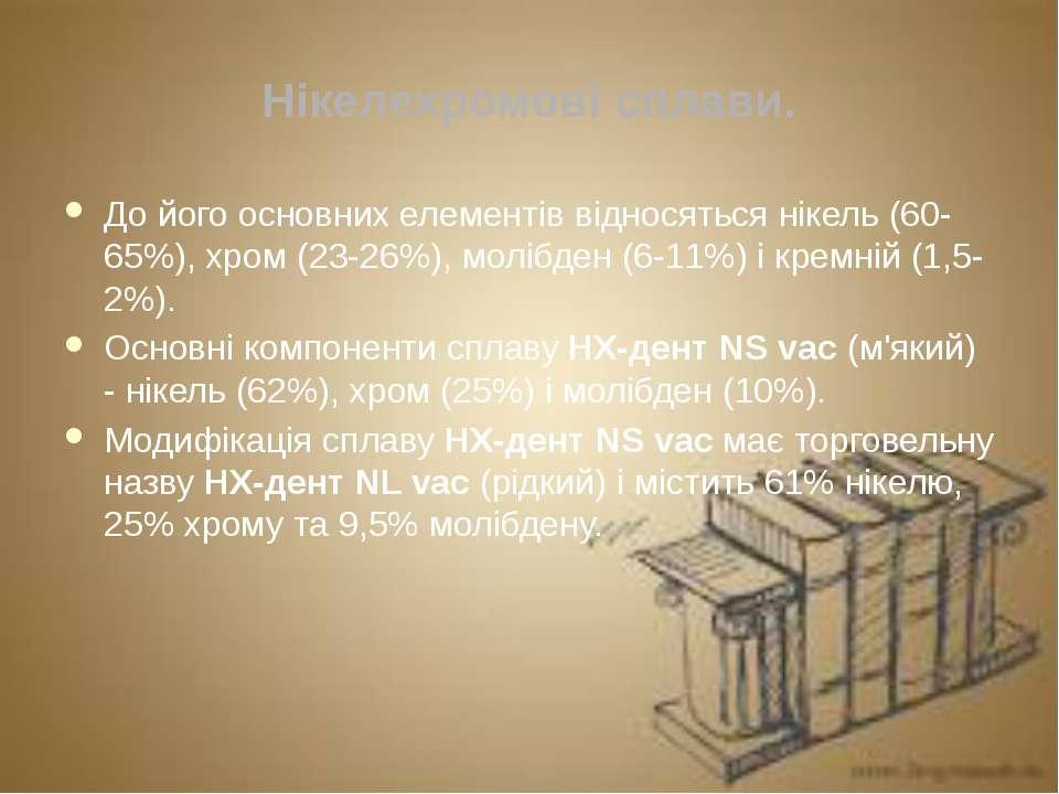 Нікелехромові сплави. До його основних елементів відносяться нікель (60-65%),...