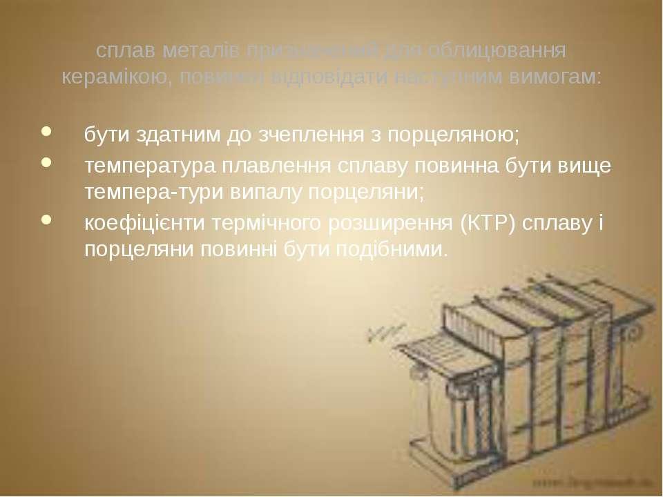 сплав металів призначений для облицювання керамікою, повинен відповідати наст...