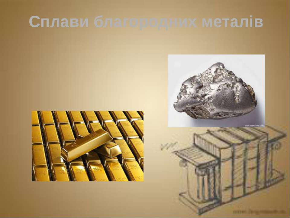 Сплави благородних металів