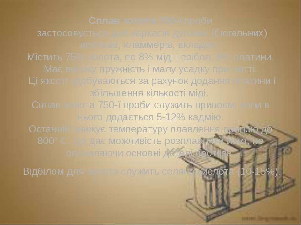 Сплав золота 750-ї проби застосовується для каркасів дугових (бюгельних) прот...