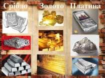 Срібло Золото Платина