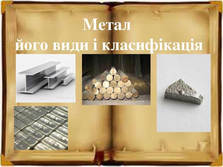 Метал його види і класифікація