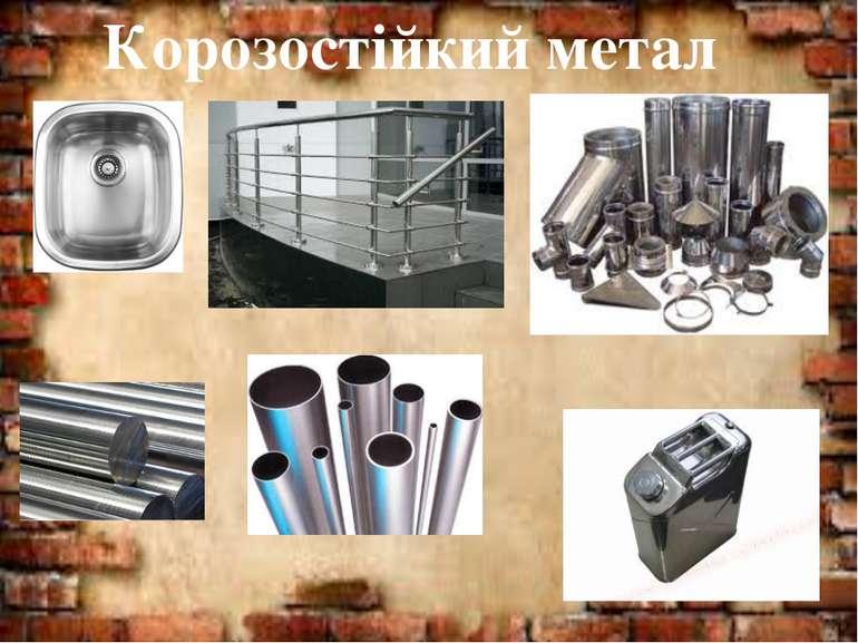 Корозостійкий метал