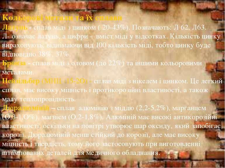 Кольорові метали та їх сплави Латунь - сплав міді з цинком ( 20-43%). Познача...