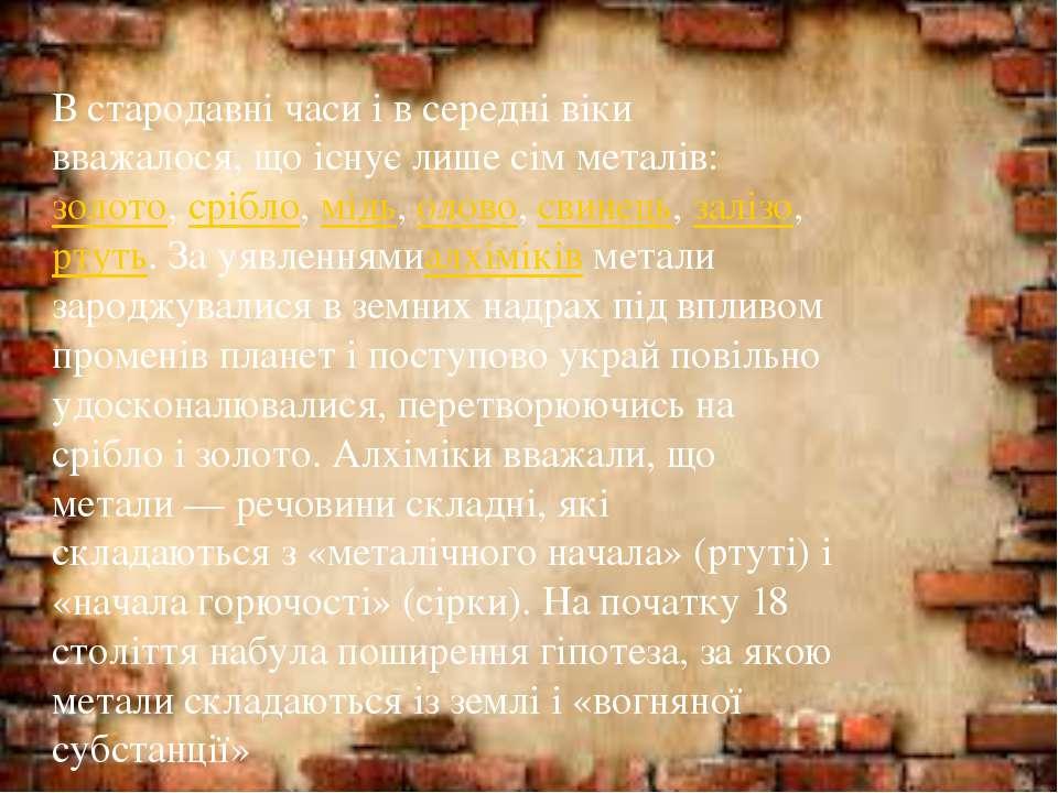 В стародавні часи і в середні віки вважалося, що існує лише сім металів:золо...