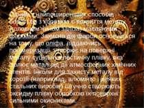 Одним з найпоширеніших способів боротьби з корозією є покриття металу (головн...