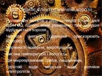 Що сприяє електрохімічній корозії Положення металів у ряду активності: чим да...