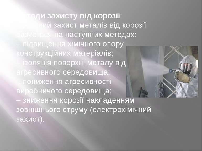 Методи захисту від корозії Сучасний захист металів від корозії базується на н...