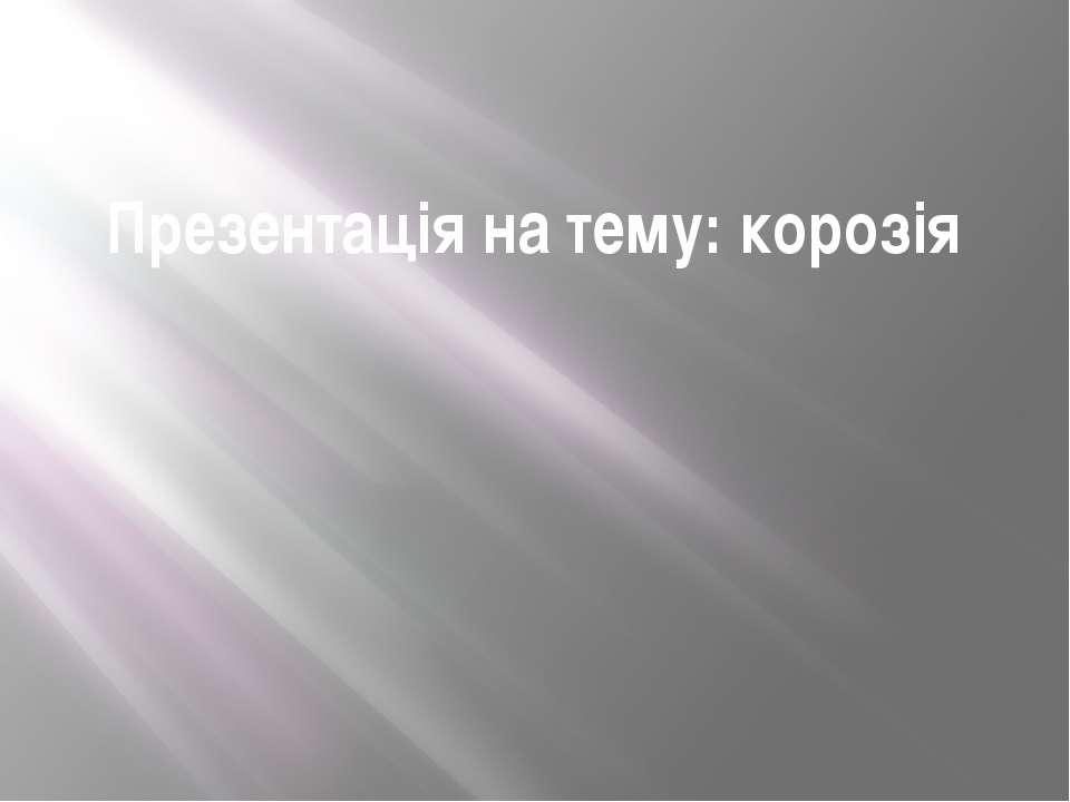 Презентація на тему: корозія