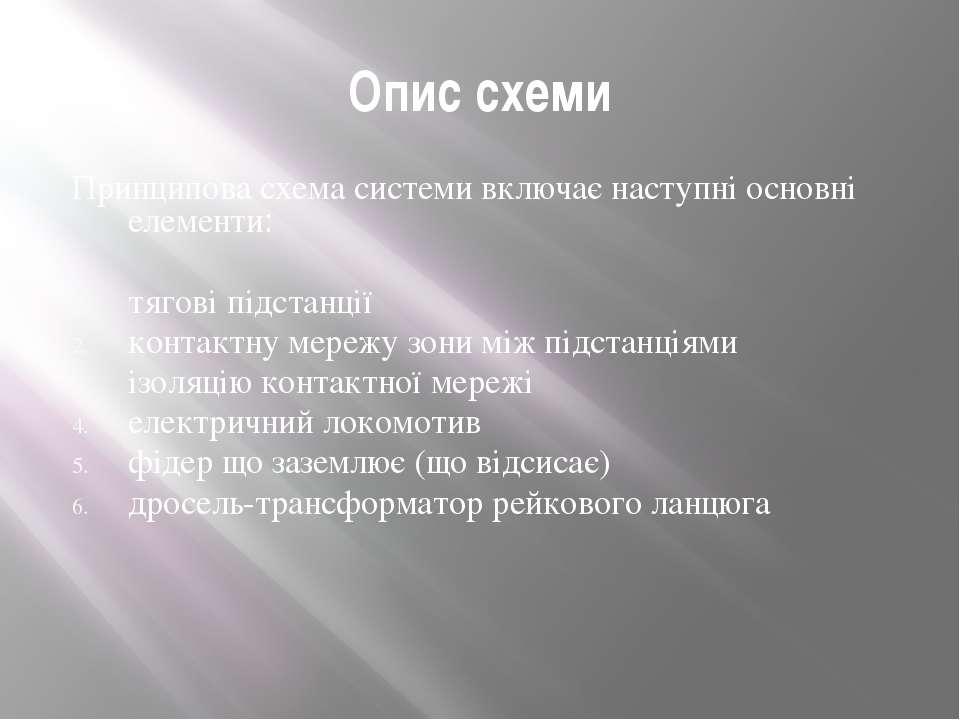 Опис схеми Принципова схема системи включає наступні основні елементи: тягові...