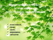 пластмаси;  гума;  скло;  деревина;  ситалли Неметалеві матеріали, їх кла...