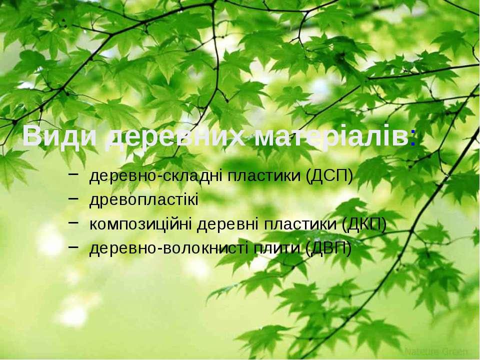 Види деревних матеріалів: деревно-складні пластики (ДСП)  древопластікі  ко...