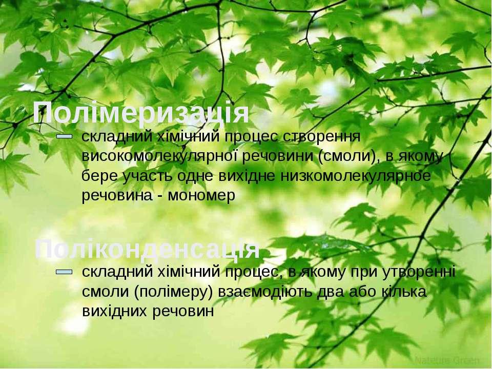 Поліконденсація складний хімічний процес, в якому при утворенні смоли (поліме...