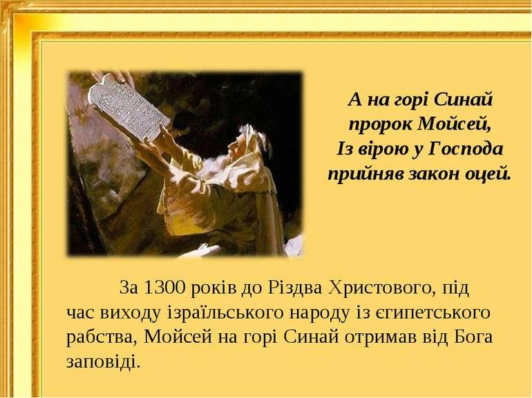 За 1300 років до Різдва Христового, під час виходу ізраїльського народу із єг...