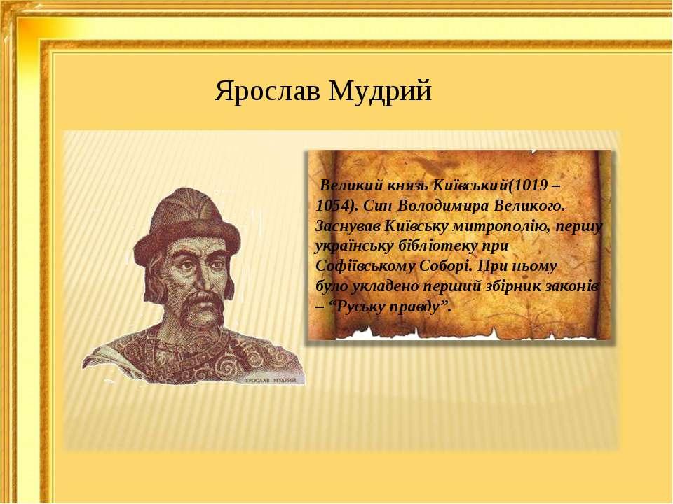Ярослав Мудрий