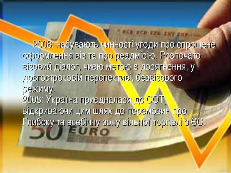 2008: набувають чинності угоди про спрощене оформлення віз та про реадмісію. ...