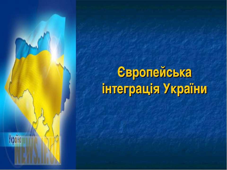 Європейська інтеграція України