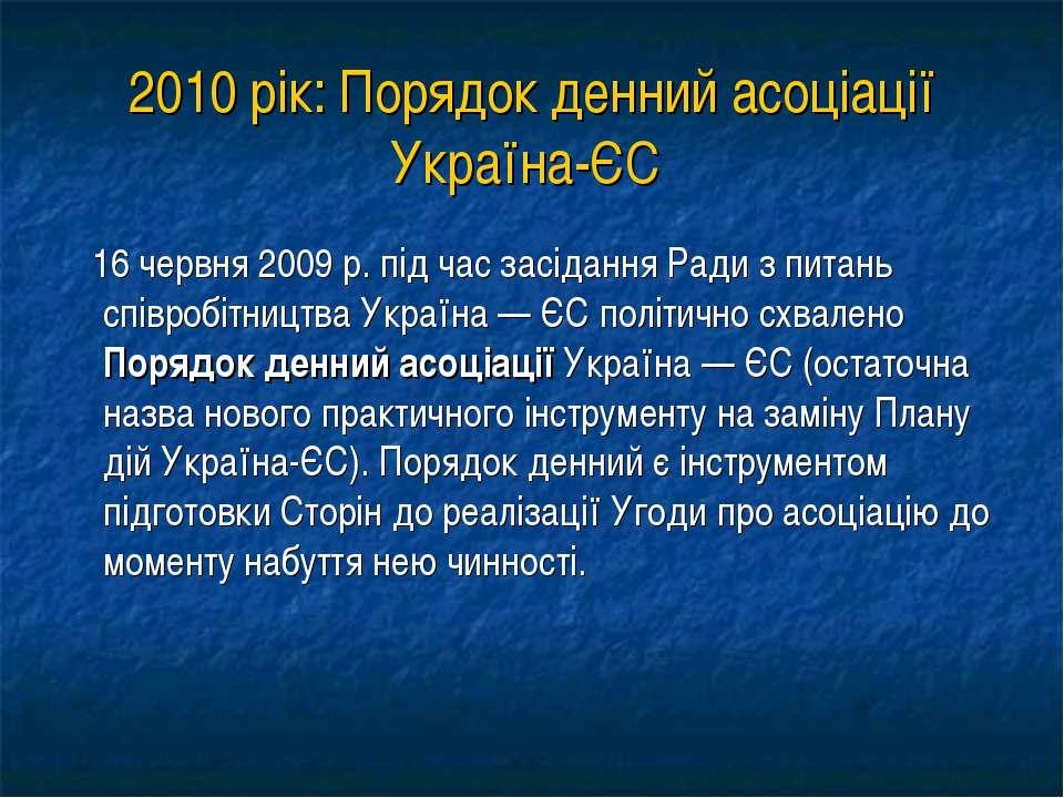 2010 рік: Порядок денний асоціації Україна-ЄС 16 червня 2009р. під час засід...