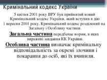 Кримінальний кодекс України 5 квітня 2001 року ВРУ був прийнятий новий Кримін...