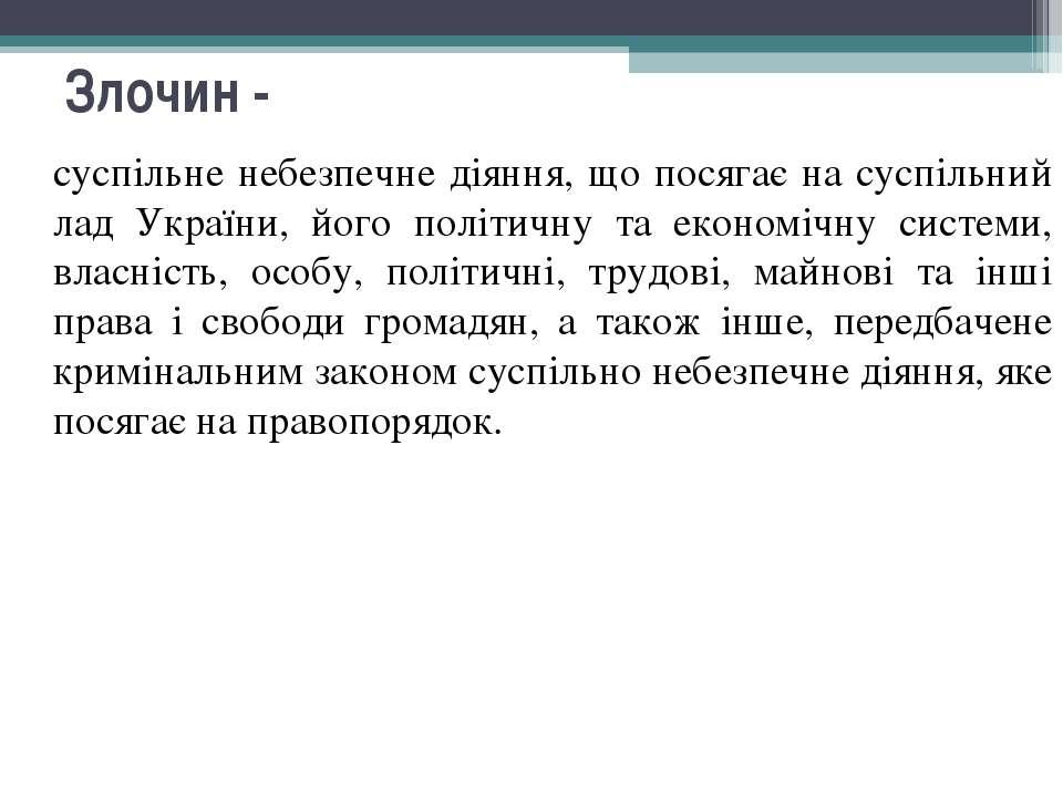 Злочин - суспільне небезпечне діяння, що посягає на суспільний лад України, й...