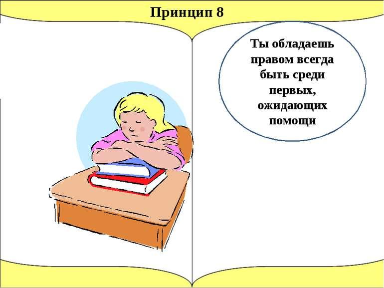 Ты обладаешь правом всегда быть среди первых, ожидающих помощи Принцип 8