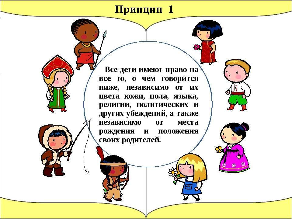 Все дети имеют право на все то, о чем говорится ниже, независимо от их цвета ...