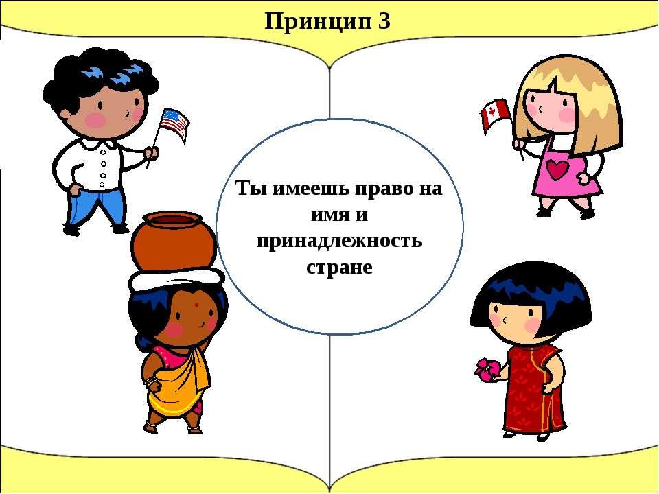 Ты имеешь право на имя и принадлежность стране Принцип 3