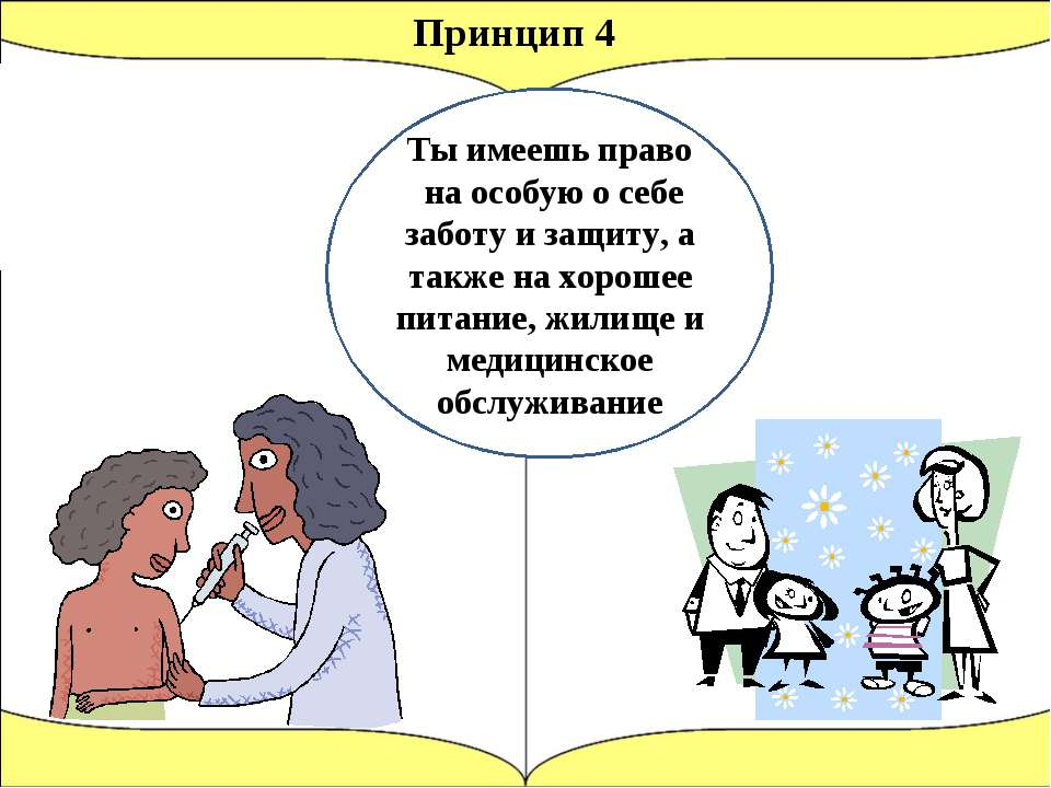 Ты имеешь право на особую о себе заботу и защиту, а также на хорошее питание,...