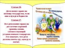 Статья 26. Дети имеют право на помощь государства, если они в нужде и бедност...