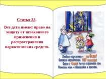 Статья 33. Все дети имеют право на защиту от незаконного применения и распрос...