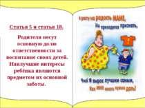 Статья 5 и статья 18. Родители несут основную долю ответственности за воспита...