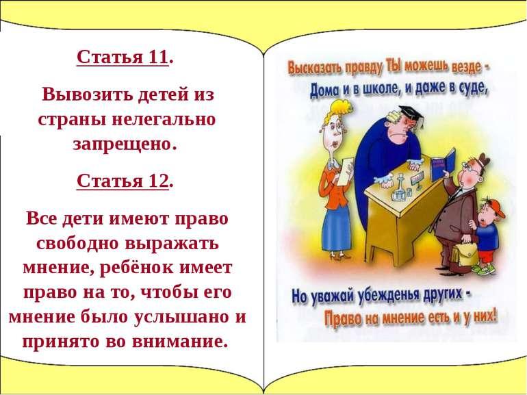 Статья 11. Вывозить детей из страны нелегально запрещено. Статья 12. Все дет...
