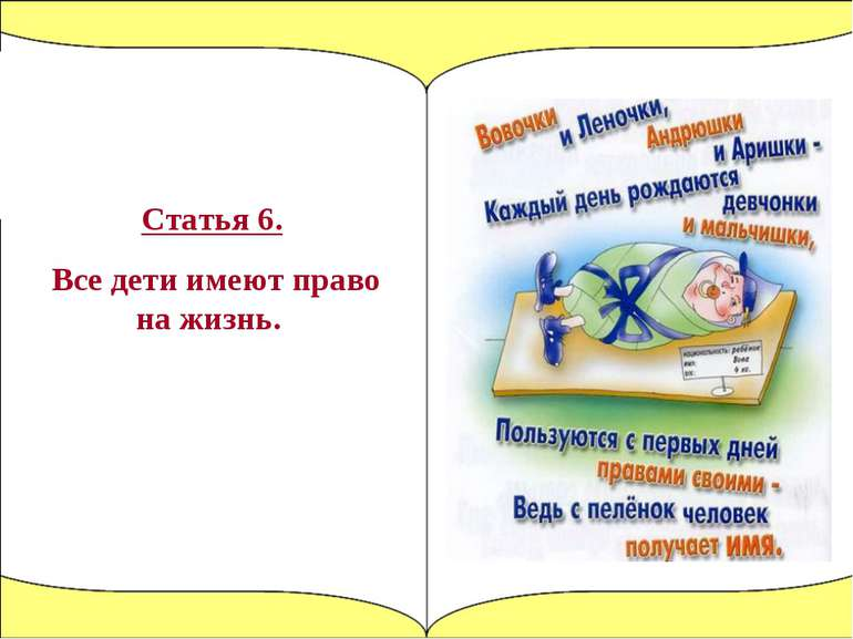 Статья 6. Все дети имеют право на жизнь.
