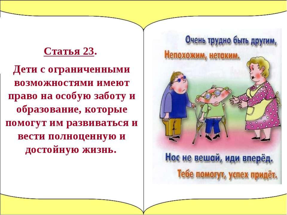 Статья 23. Дети с ограниченными возможностями имеют право на особую заботу и ...