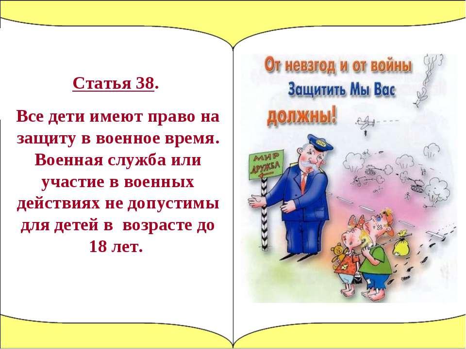 Статья 38. Все дети имеют право на защиту в военное время. Военная служба или...