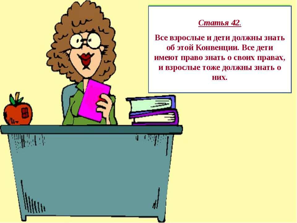 Статья 42. Все взрослые и дети должны знать об этой Конвенции. Все дети имею...