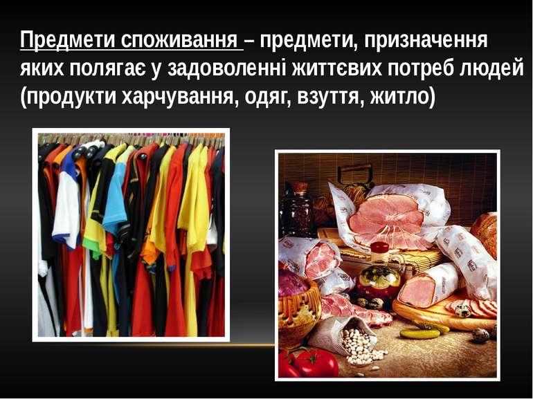 Предмети споживання – предмети, призначення яких полягає у задоволенні життєв...