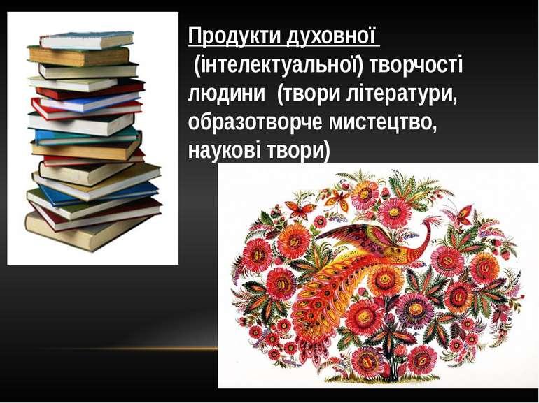 Продукти духовної (інтелектуальної) творчості людини (твори літератури, образ...